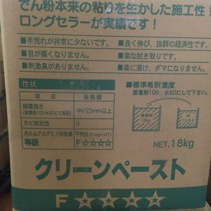 Keo dán giấy dán tường Nhật Bản